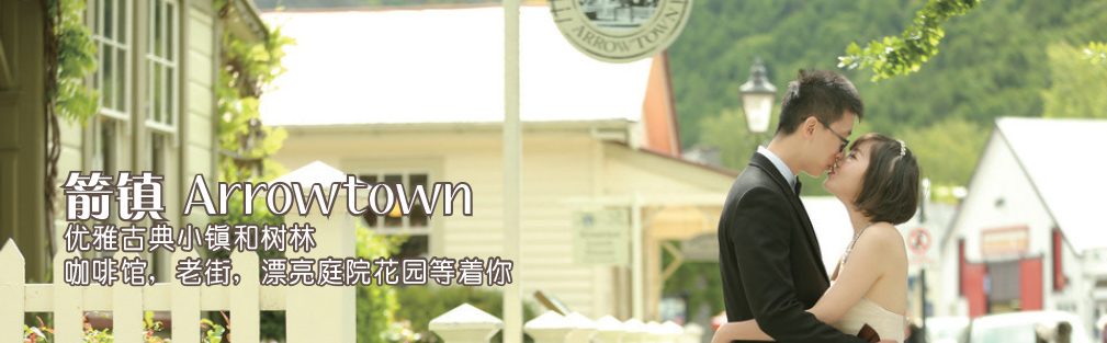 Arrowtown 老街和漂亮庭院